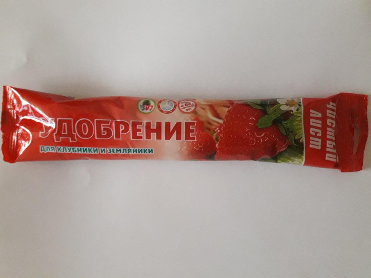 """Удобрение для клубники и земляники """"Чистый Лист"""", 100 г."""