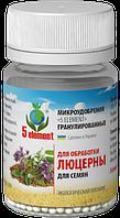 """Микроудобрение """"5 ELEMENT""""  для обработки семян люцерны"""