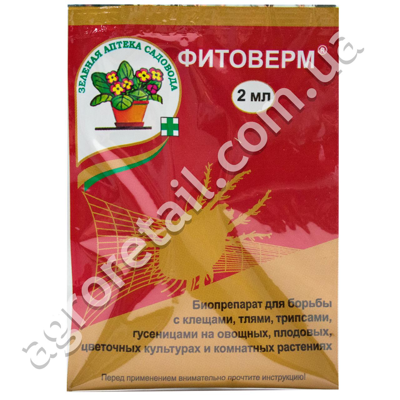 Биоинсектицид Фитоверм 1% к.э 2 мл