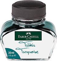 Чернила Faber-Castell для перьевых ручек 30 мл., цвет бирюзовый, 149855