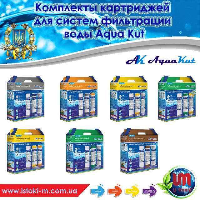 Комплекты картриджей для системы фильтрации воды AquaKut