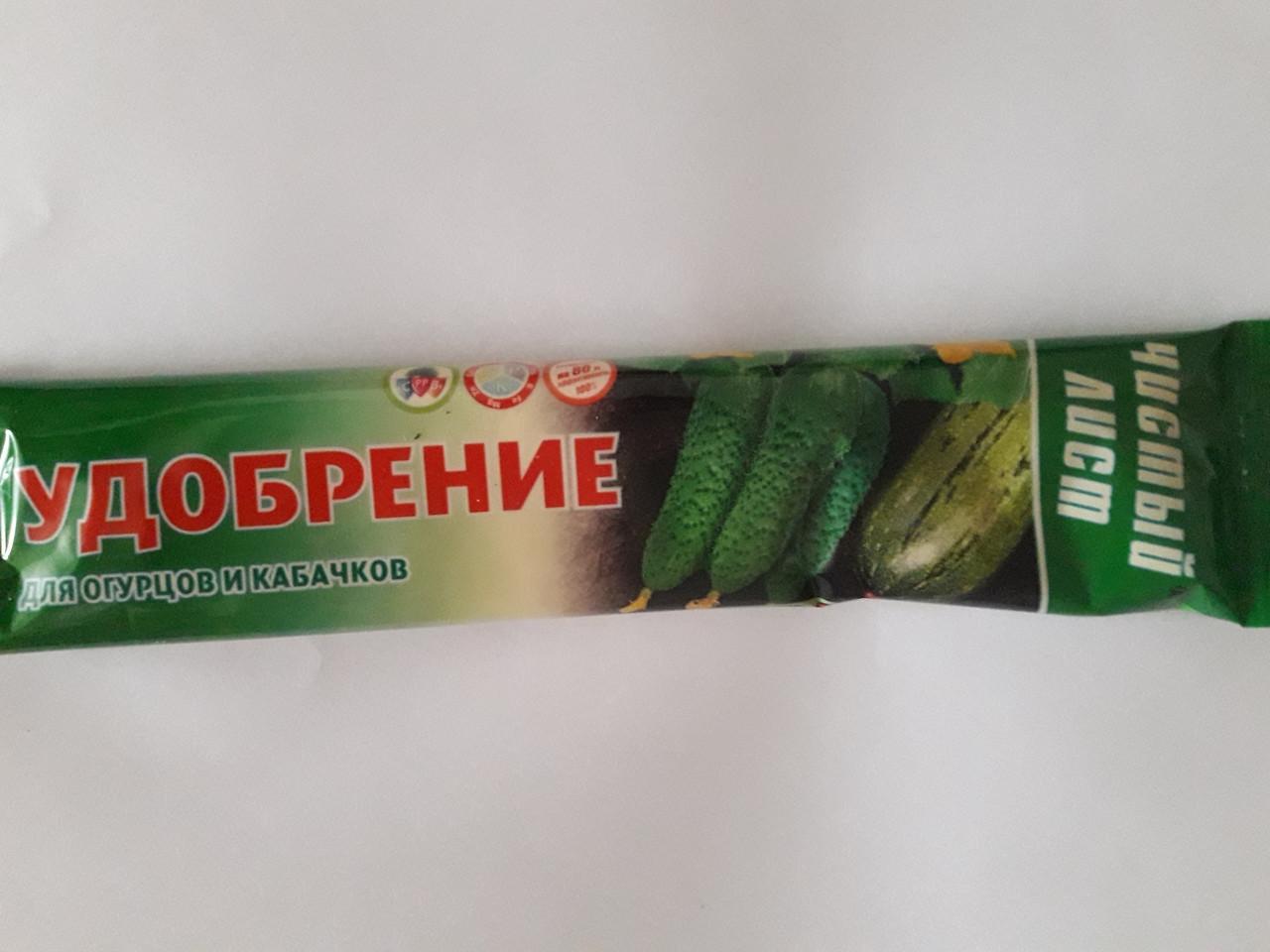 """Удобрение для огурцов и кабачков """"Чистый Лист"""", 100 г."""