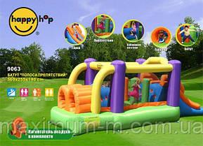 Надувной батут «Полоса препятствий» Happy Hop (560х255х190 см). Детский коммерческий.