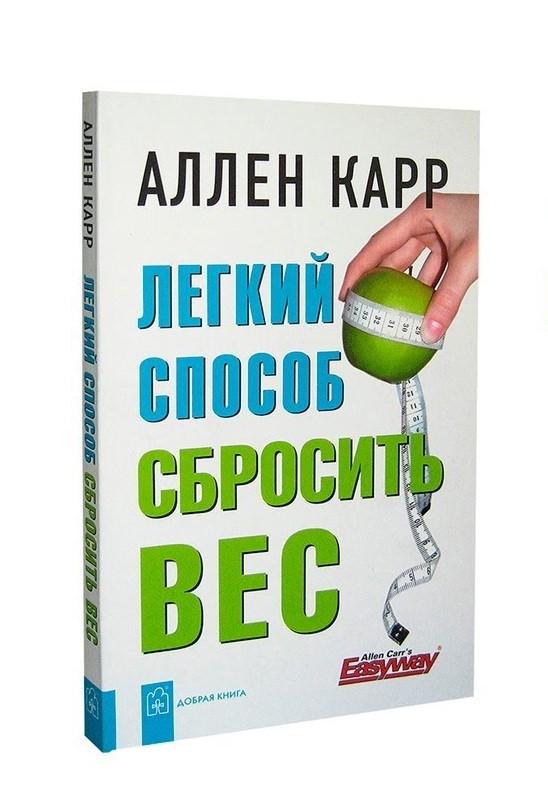 """А. Карр """"легкий способ сбросить вес"""", цена 80 грн. , купить в."""