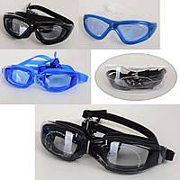 Очки для плавания Model 2390 с чехлом: силикон, 2 цвета