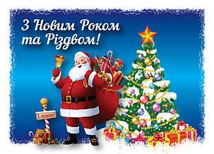 Открытка к Новогоднему подароку Дед Мороз, 102*70, фото 2
