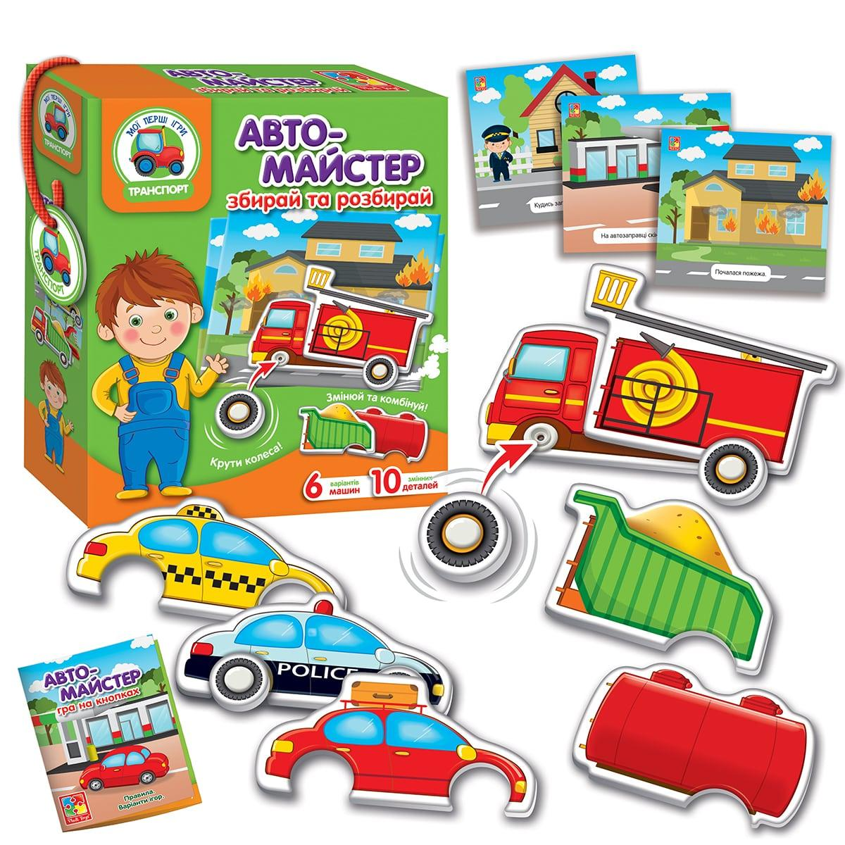 """Игра с подвижными деталями """"Автомастер"""" для самых маленьких Vladi Toys"""