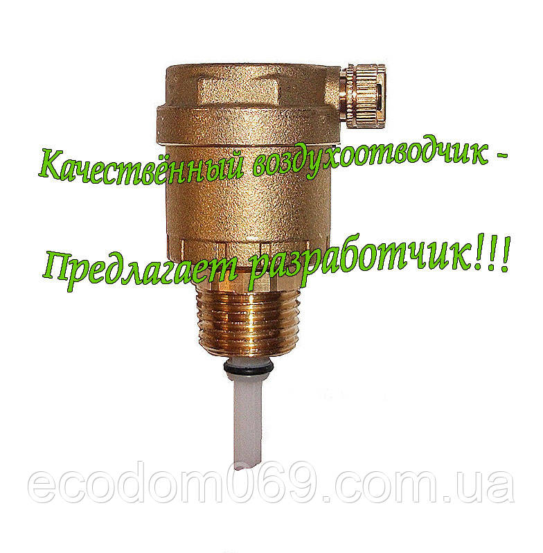 Автоматический воздухоотводчик Giacomini R881