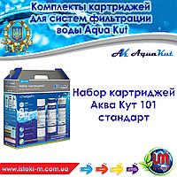 Набор картриджей для водяного фильтра Аква Кут 101 стандарт Aqua Kut