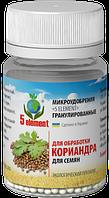"""Микроудобрение """"5 ELEMENT"""" для обработки семян кориандра"""