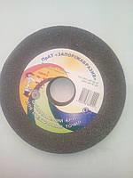 Круг шлифовальный серый для электоточил14А  150х20х32