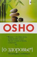 О здоровье. От медицины к медитации (978-5-906791-39-9)