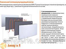 Керамическая электронагревательная панель UDEN-700 UDEN-S, фото 3