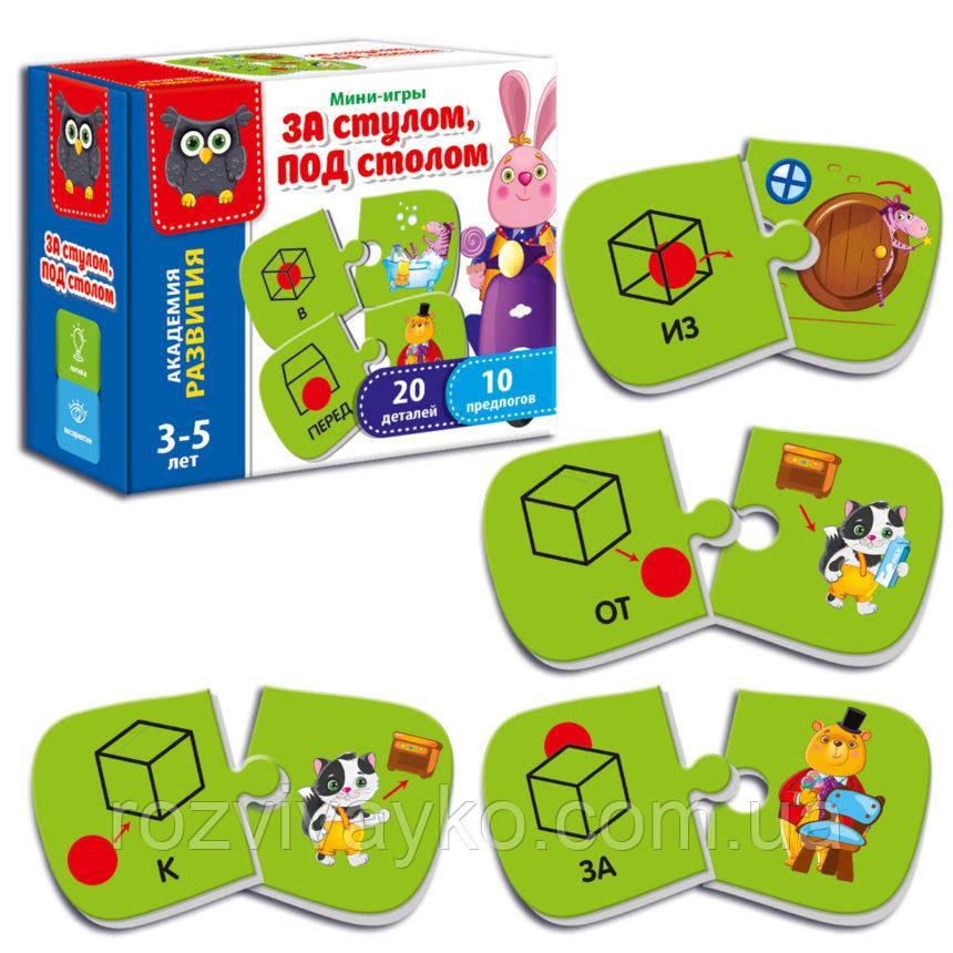 Игра пазлы-асоциации  «За стулом. Под столом» Vladi Toys