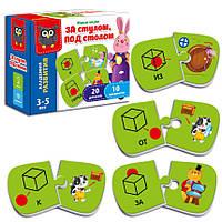 Игра пазлы-асоциации  «За стулом. Под столом» Vladi Toys, фото 1
