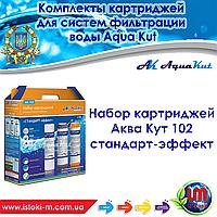 Набор картриджей для водяного фильтра Аква Кут 102 Стандарт-Эффект Aqua Kut