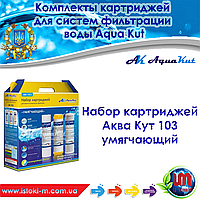Набор картриджей для водяного фильтра Аква Кут 103 Умягчающий Aqua Kut