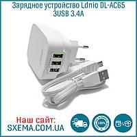 Зарядное устройство (Usb) LDNIO DL-AC65 3xUSB 3.4A + кабель micro Usb, зарядка для телефона, фото 1