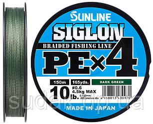 Шнур Sunline Siglon PE х4 150m (зелений) #0.6/0.132 mm 10lb/4.5 kg