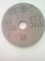 Круг шлифовальный серый 14А F150 СТ-СМ 125х16х32