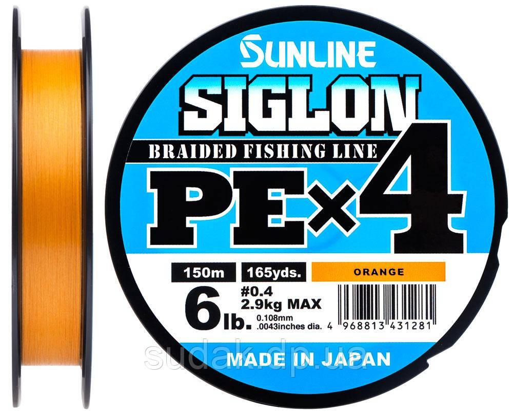 Шнур Sunline Siglon PE х4 150m (оранж.) #0.4/0.108 mm 6lb/2.9 kg