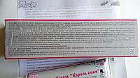 Король кожи 15гр. Новинка! Травяная мазь от экземы, псориаза в том числе с тяжелым течением, фото 1