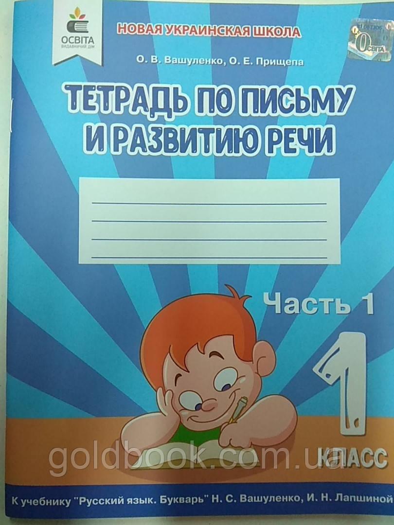 Тетрадь по письму и развитию речи. 1 класс.