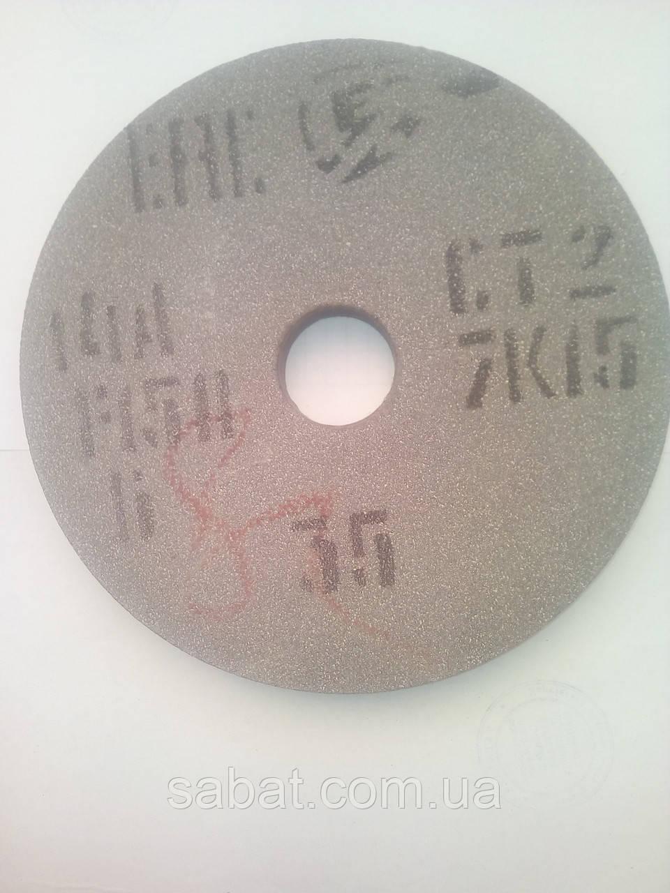 Круг шлифовальный серый 14А F150 СТ-СМ 150х16х32