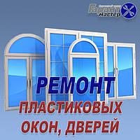 Ремонт і регулювання металопластикових вікон, дверей.