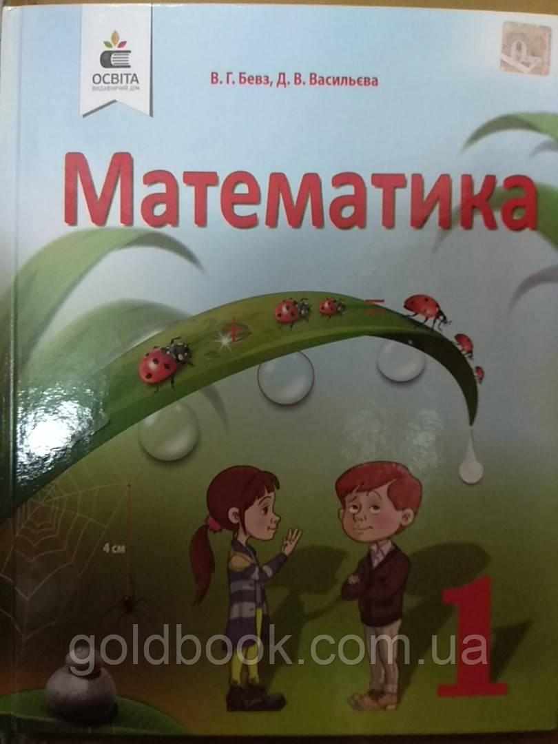 Математика 1 клас. Підручник.