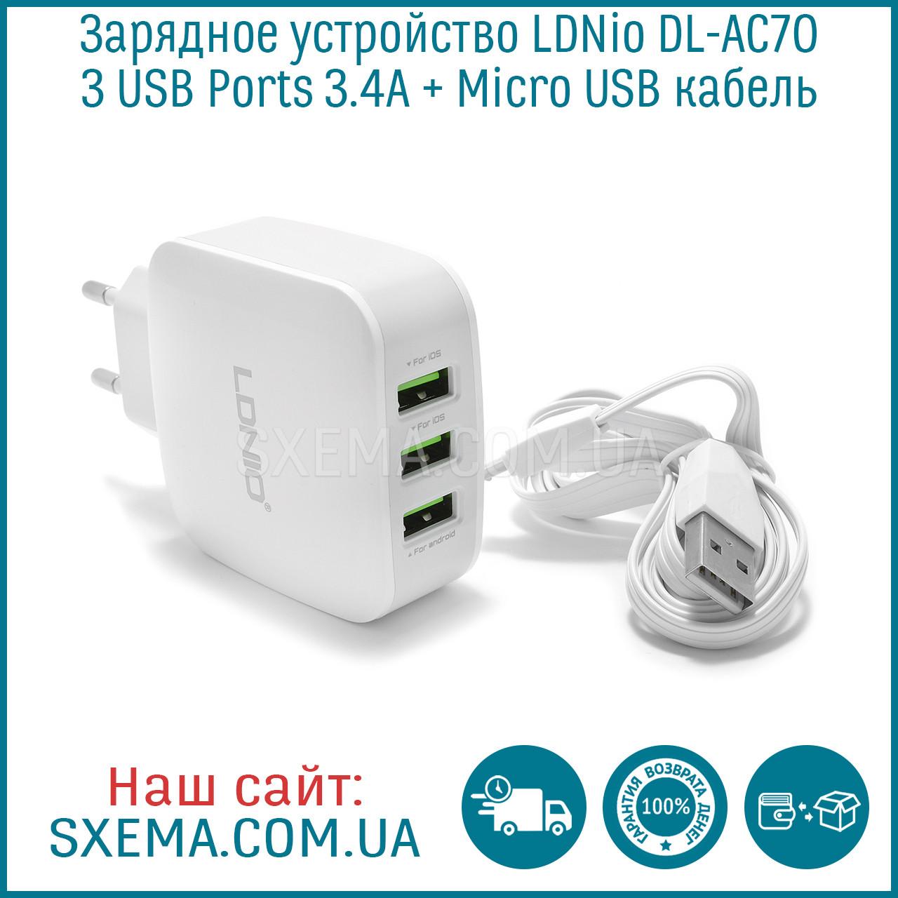 Сетевое зарядное устройство LDNIO DL-AC70 3xUSB 3.4A + кабель micro USB, фото 1