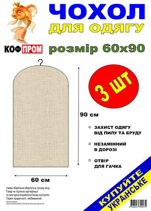 Чехол для хранения одежды флизелиновый белого цвета. Размер 60 см*90 см, в упаковке 3 штуки, фото 2