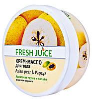 Крем-масло для тела Fresh Juice  Asian pear & Papaya (азиатская груша и папайя) - 225 мл.