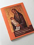 Акафист прп. Стилиану Пафлагонскому. Молитвы о детях, фото 2