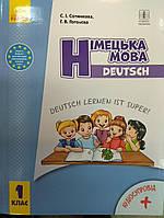 Німецька мова 1 клас. Підручник.