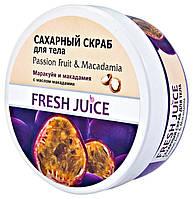 Сахарный скраб для тела Fresh Juice  Passion Fruit & Macadamia (маракйя и макадамия) - 225 мл.