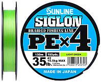 Шнур Sunline Siglon PE х4 150m (салат.) #2/0.242mm 35lb/15.5kg