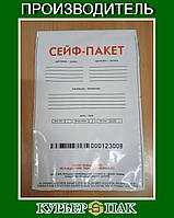 Сейф пакет 170х240  от 500 шт