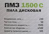 Пила дисковая Vorskla ПМЗ 1500 С, фото 6