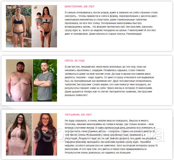 Капсулы для похудения Extraslim