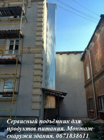 Приставной сервисный подъемник-лифт снаружи здания под заказ.