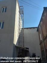 Приставной сервисный подъемник-лифт снаружи здания под заказ., фото 3