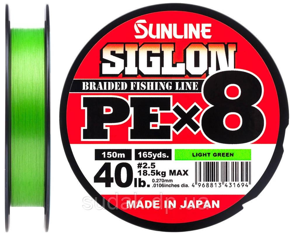 Шнур Sunline Siglon PE х8 150m (салат) #2,5/0.270mm 40lb/18.5kg