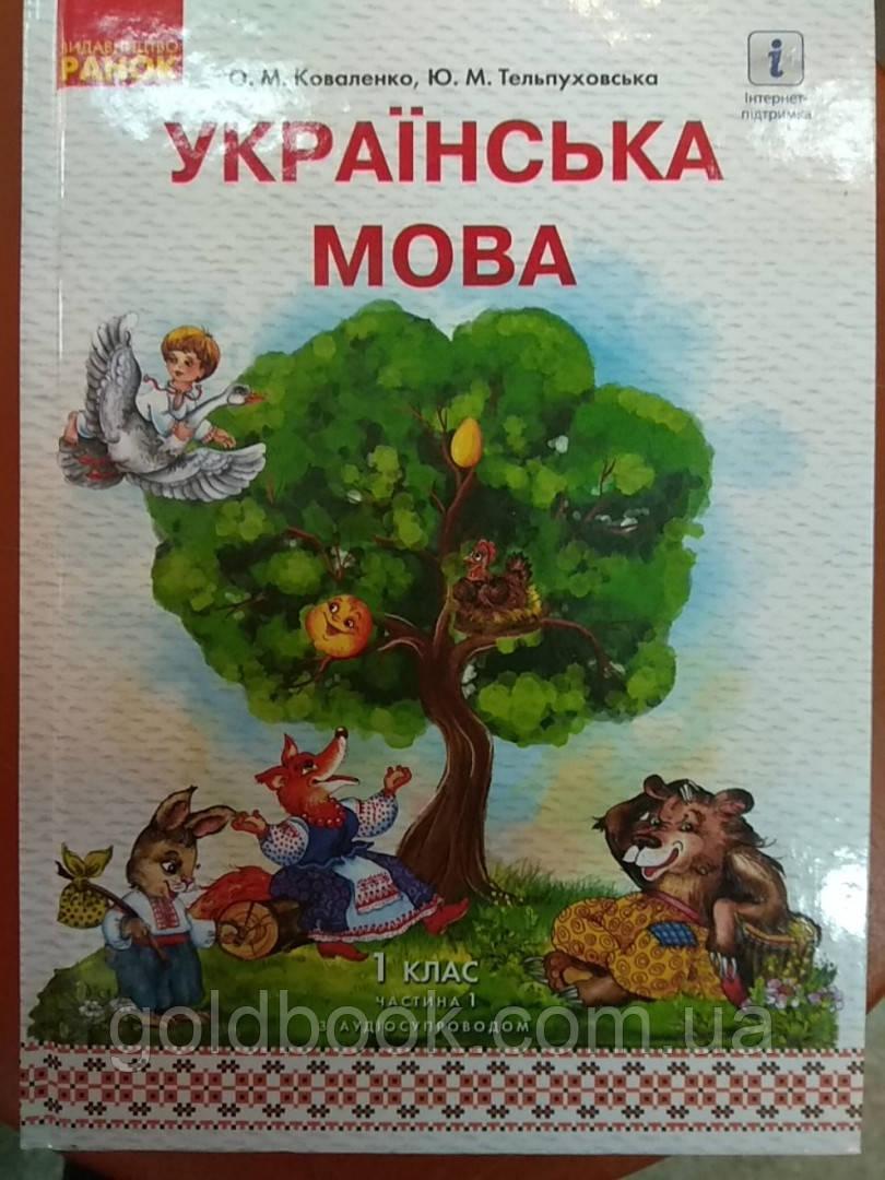Українська мова 1 клас. Підручник 1 частина.