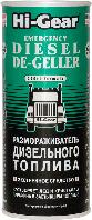 Hi-Gear Размораживатель дизельного топлива (на 90 л топлива)   444 мл