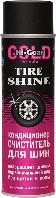 Кондиционер-очиститель для шин, аэрозоль  453 г
