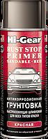 Антикоррозионная грунтовка автомобильная быстросохнущая, шлифуемая для всех типов краски красная   311 г