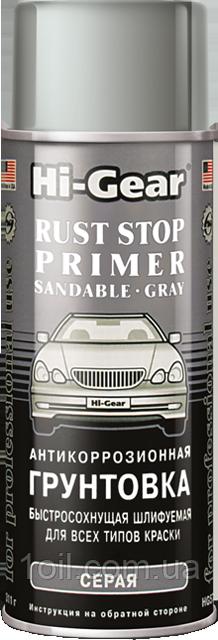 Hi-Gear Антикоррозионная грунтовка автомобильная быстросохнущая, шлифуемая для всех типов краски серая   311