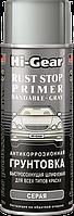 Антикоррозионная грунтовка автомобильная быстросохнущая, шлифуемая для всех типов краски серая   311 г