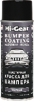 Эластичная краска для бамперов черная, аэрозоль   311 г
